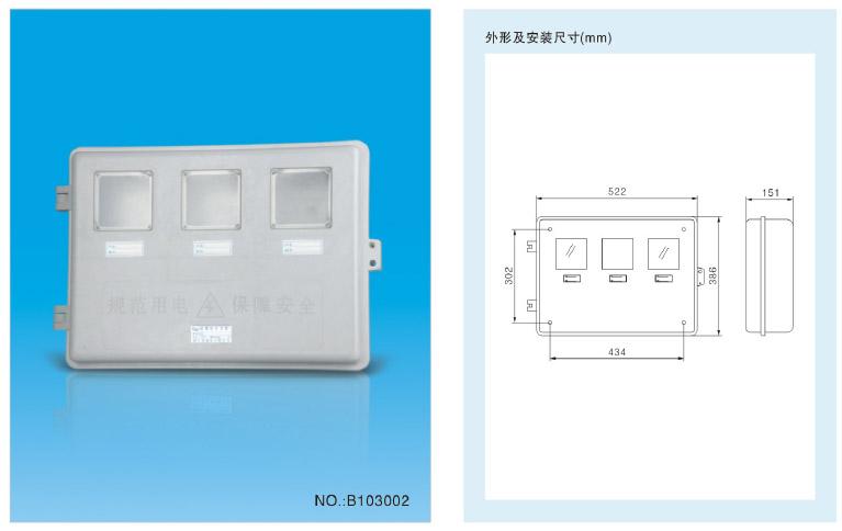 单相三位电表箱(NOB103002)-1.jpg
