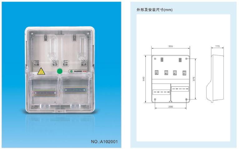 单相二位电表箱(NOA102001)-1.jpg