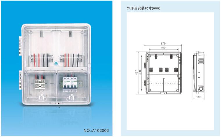 单相二位电表箱(NOA102002)-1.jpg