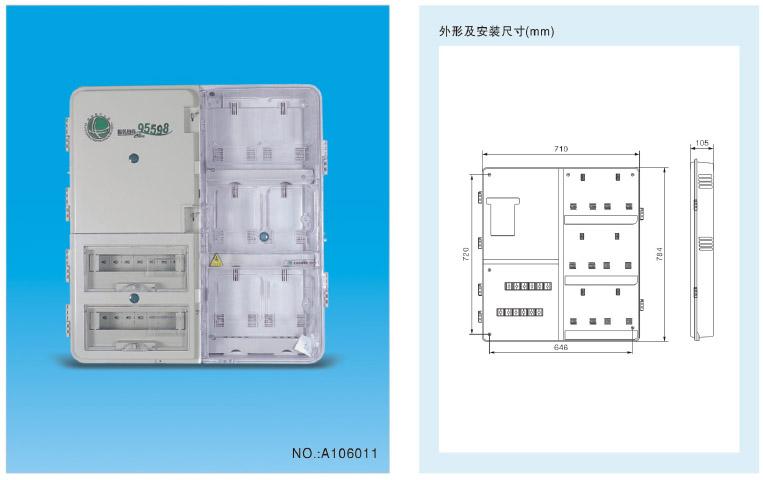 单相六位电表箱(NOA106011)-1.jpg