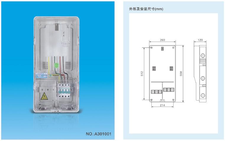 三相一位电表箱(NOA301001)-1.jpg