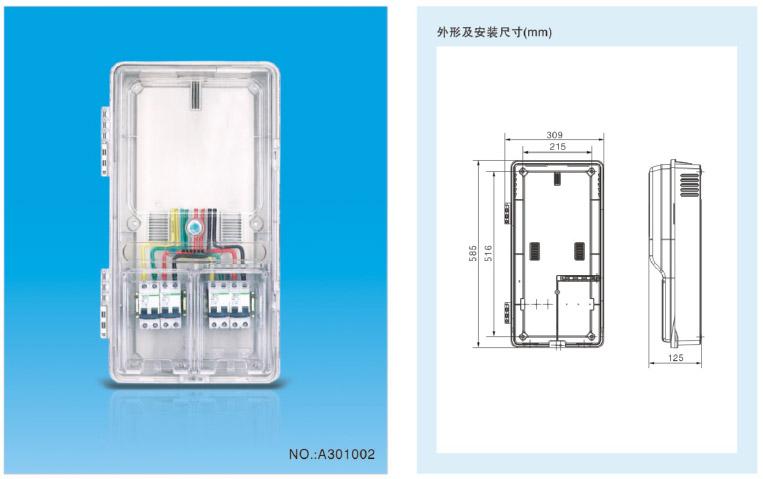 三相一位电表箱(NOA301002)-1.jpg