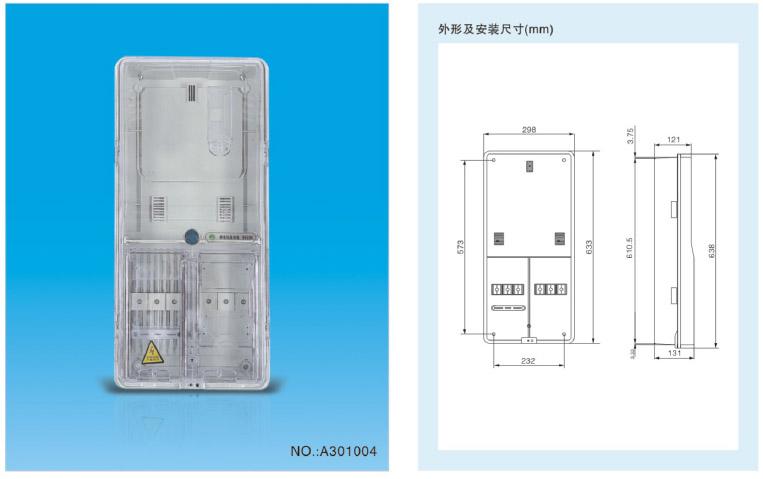 三相一位电表箱(NOA301004)-1.jpg