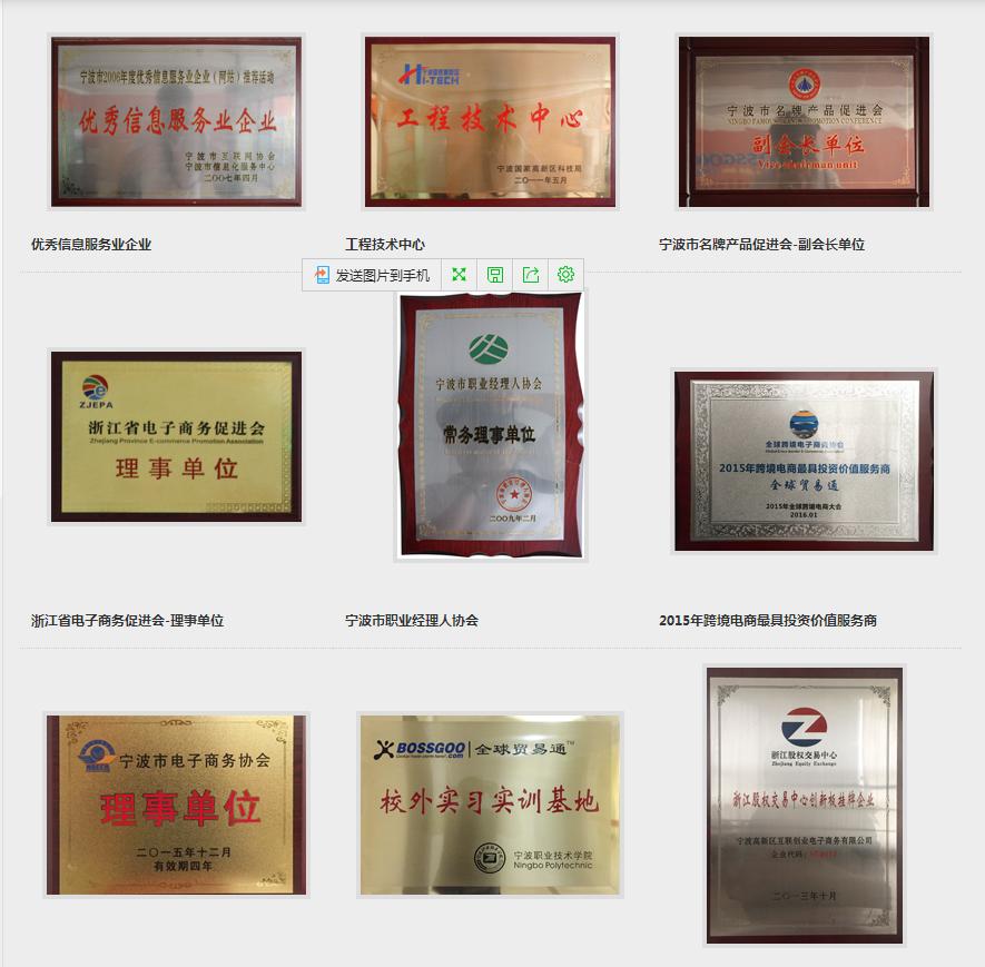 全球贸易通荣誉.png