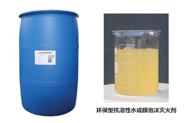 环保型抗溶性水成膜泡沫灭火剂.jpg