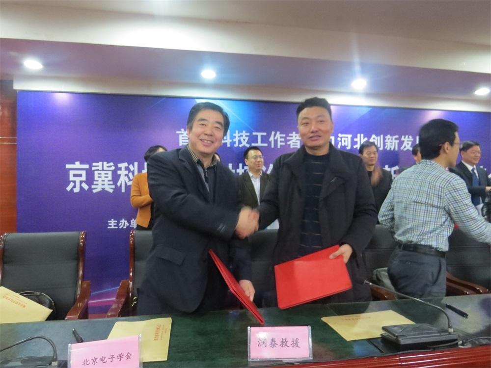 图002 公司代表与北京电子学会签订合作意向书.JPG