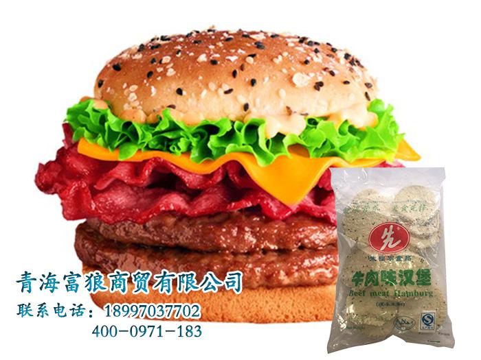 牛肉味汉堡.jpg