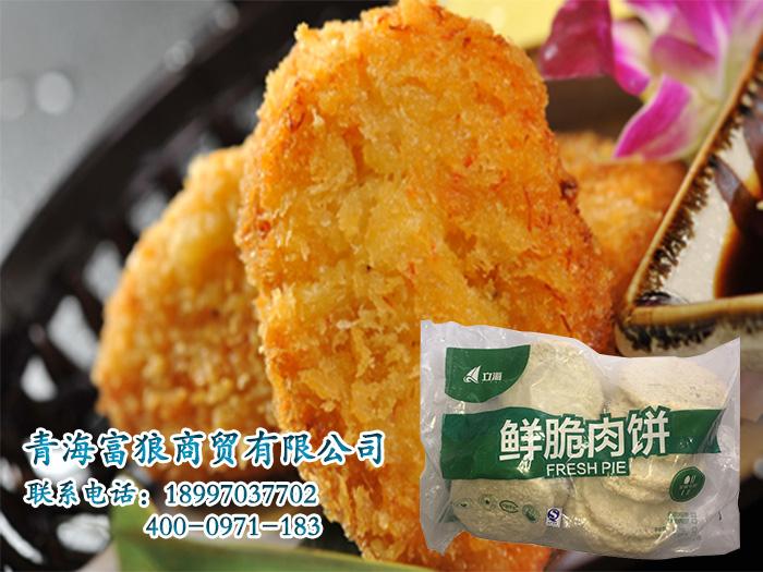 鲜脆肉饼.jpg