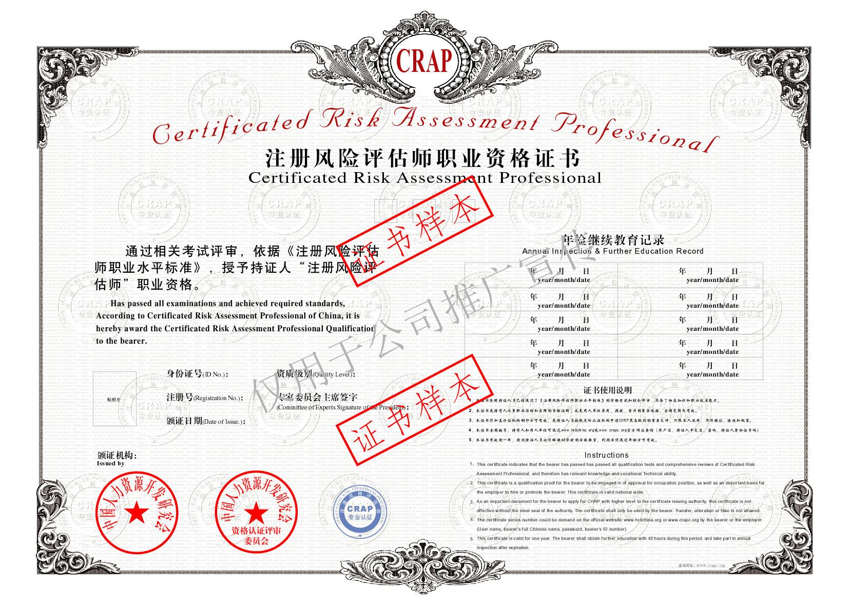 1.1.注册玖玖资源站评估师证书--样本_副本.jpg