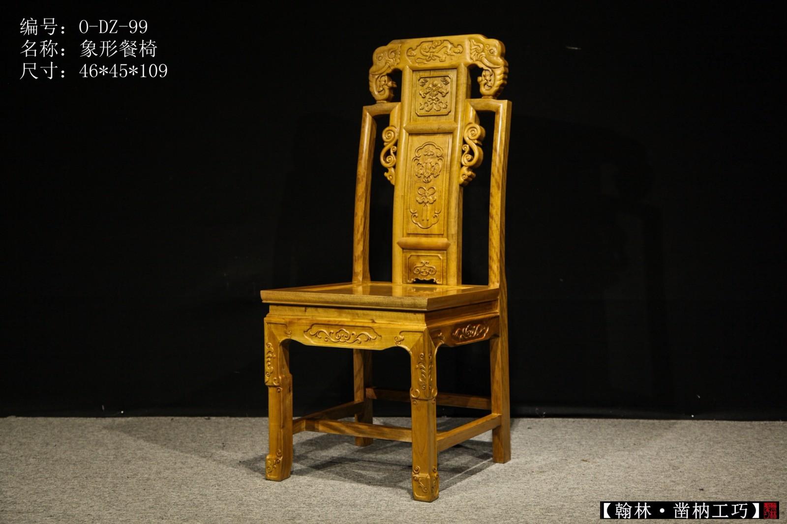 餐椅金絲楠