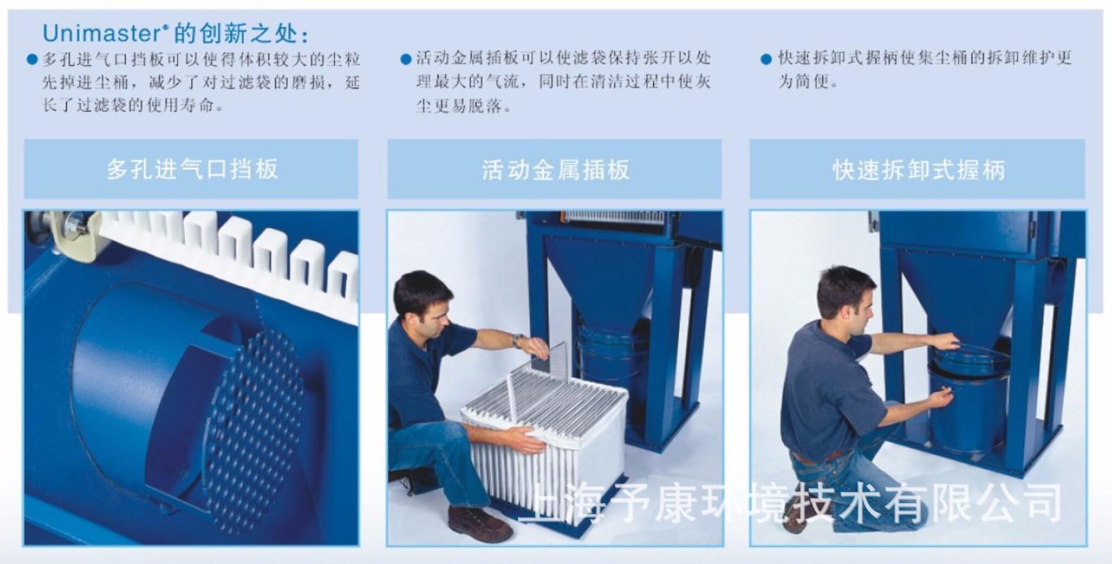 首页 产品展示 粉尘治理设备 布袋集尘机 唐纳森 unimaster除尘器