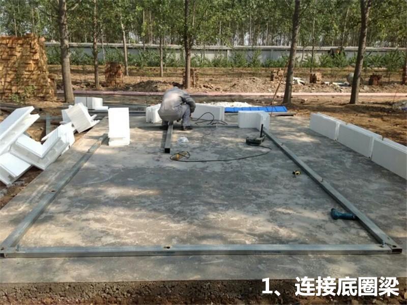 輕鋼保溫房施工過程展示|泡沫建房施工展示-東營海容新材料有限公司