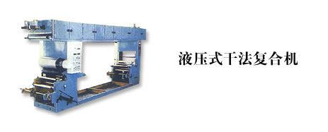 液压式干法复合机2.jpg