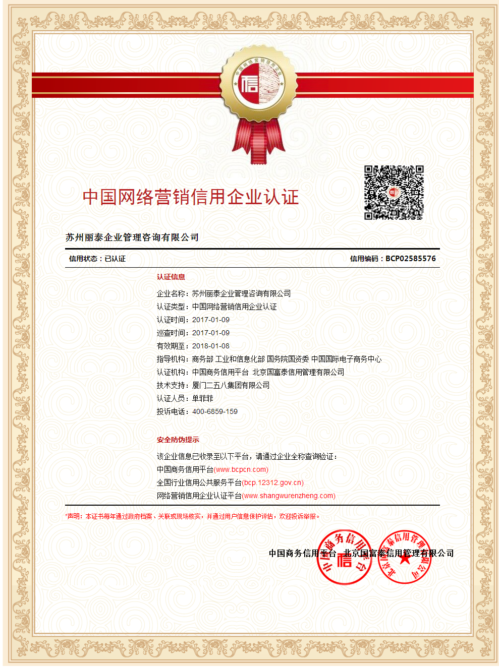 中国网络营销信用企业认证.png