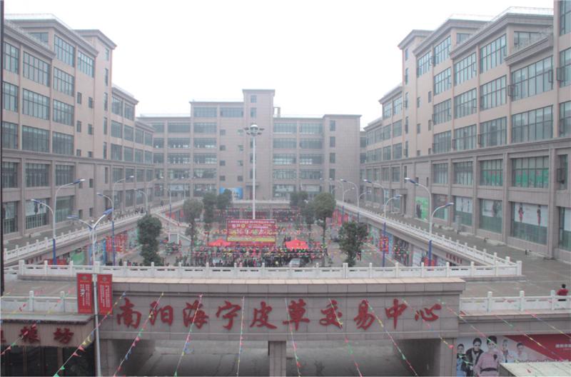 南陽市臥龍城海寧皮草交易中心實景.png