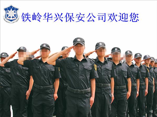 鐵嶺華興保安公司