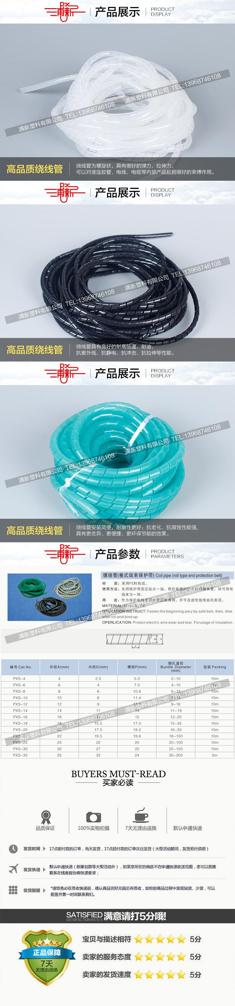 高品质绕线管.jpg