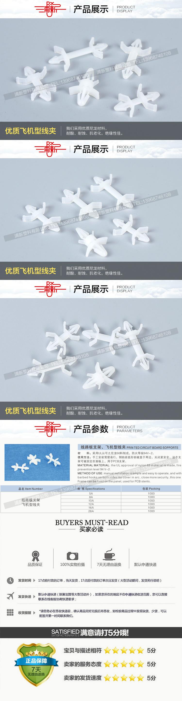 优质飞机型线夹.jpg