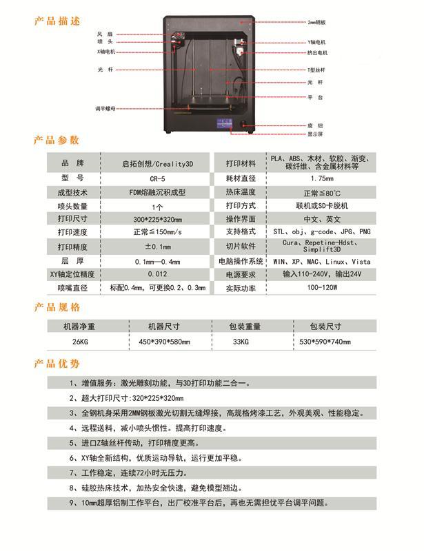 CR-5参数.jpg