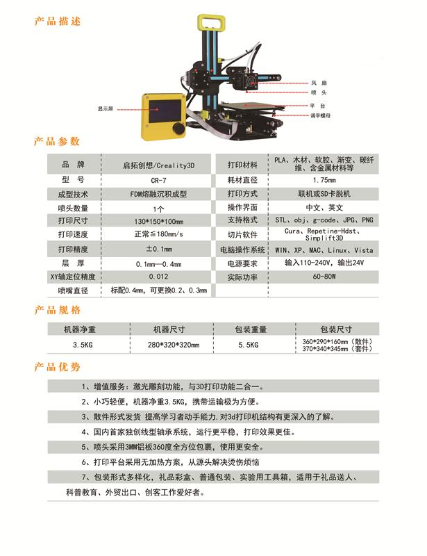 CR-7参数.jpg