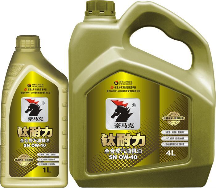 什么是合成潤滑油?轎車汽機油,豪馬克鈦耐力合成潤滑油。|公司資訊-山東豪馬克石油科技股份有限公司銷售一部