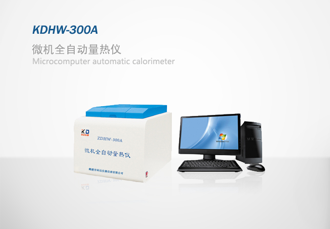 300A微機全自動量熱儀.jpg