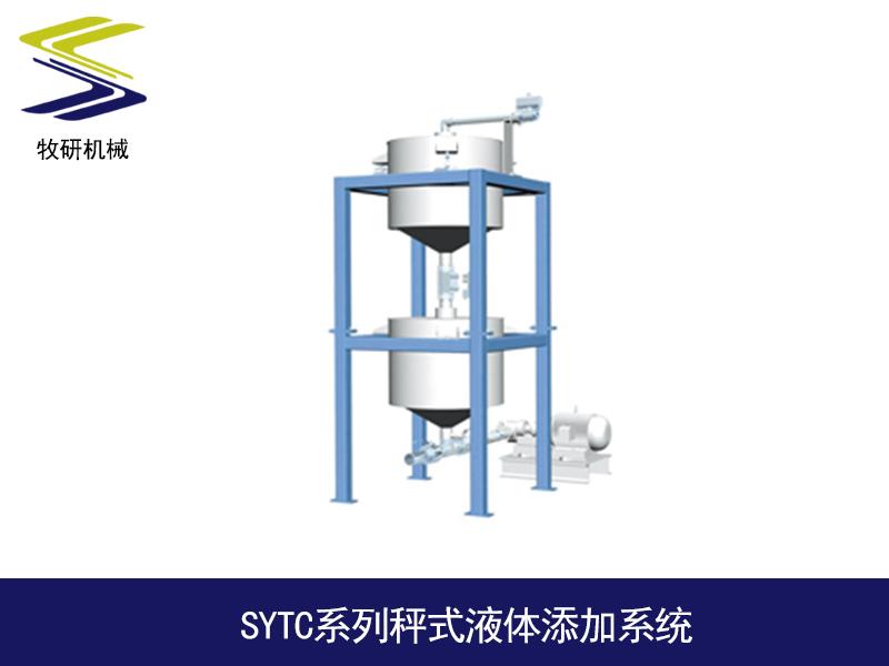 SYTC系列秤式液体添加系统.jpg