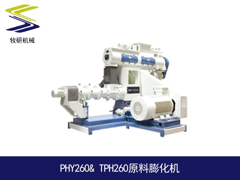 PHY260& TPH260原料膨化机.jpg
