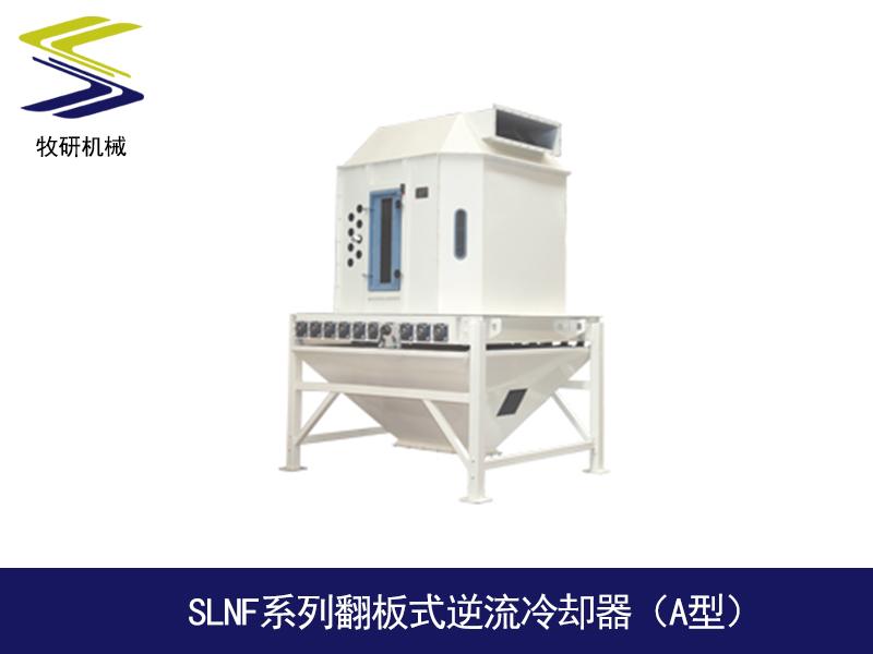 SLNF淫护士影院翻板式逆流冷却器(A型).jpg