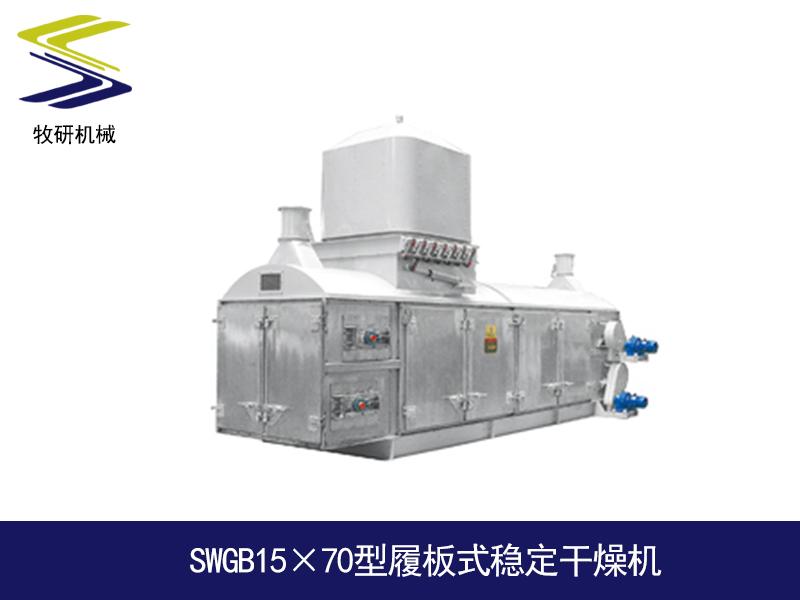 SWGB15×70型履板式稳定干燥机.jpg