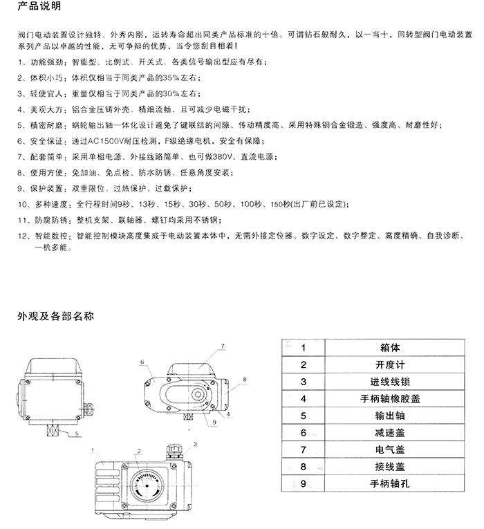 PU电动执行器