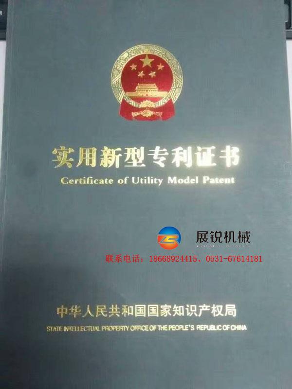 砂光机专利证书