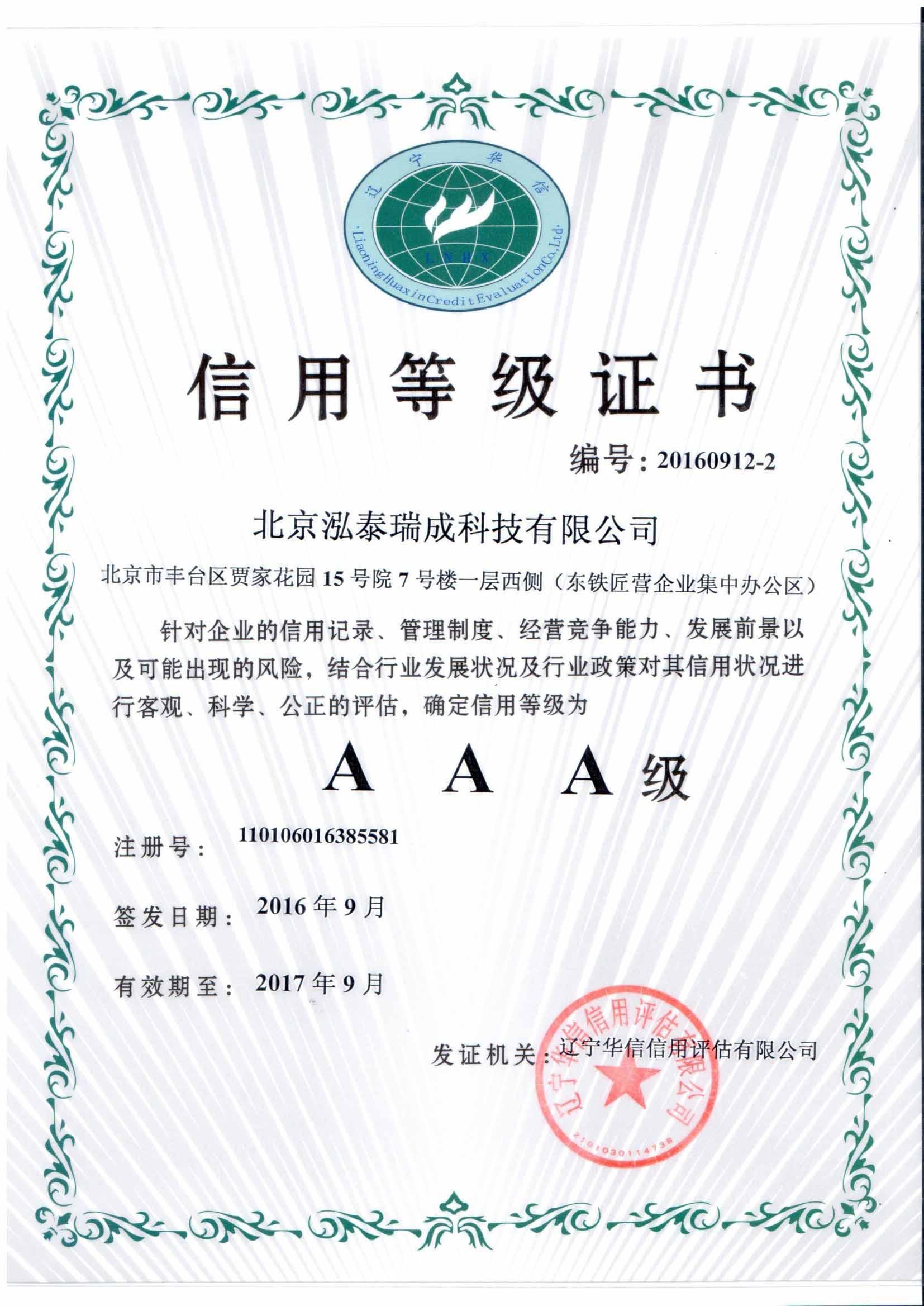 信用等级证书1.png