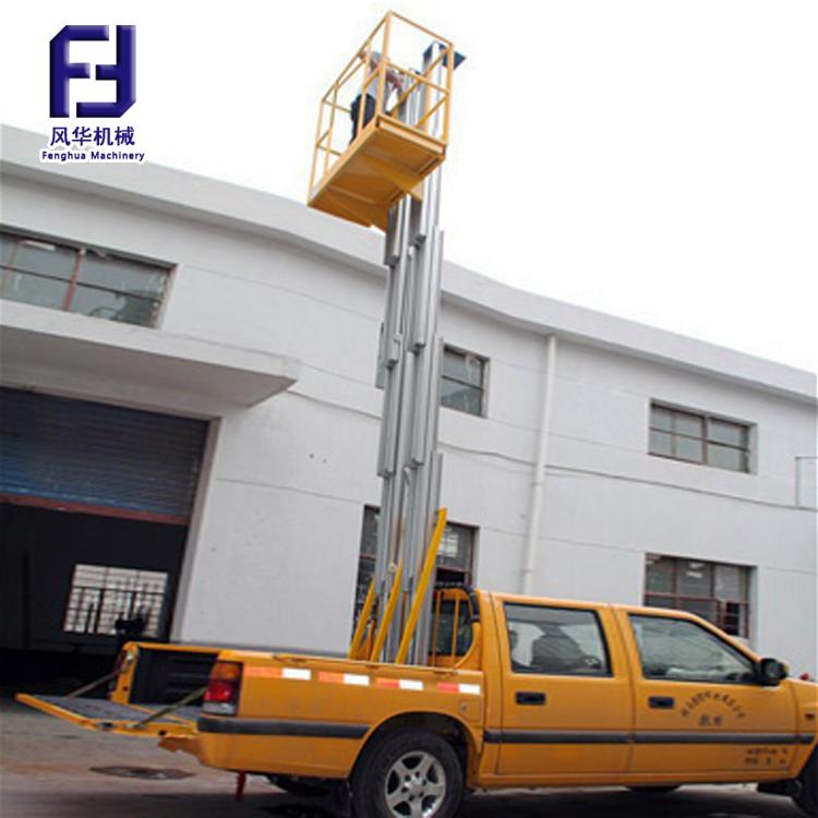 车载铝合金升降机|车载铝合金升降机-济南风华升降机械有限公司