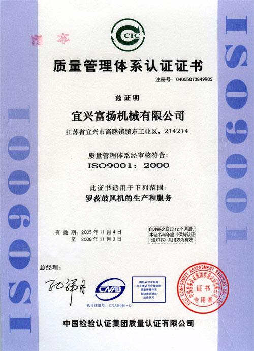質量管理體系認證證書.jpg