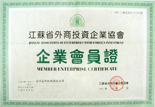 江蘇省外商投資企業協會企業會員證.jpg