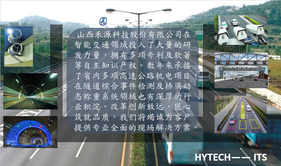 智能交通1.png