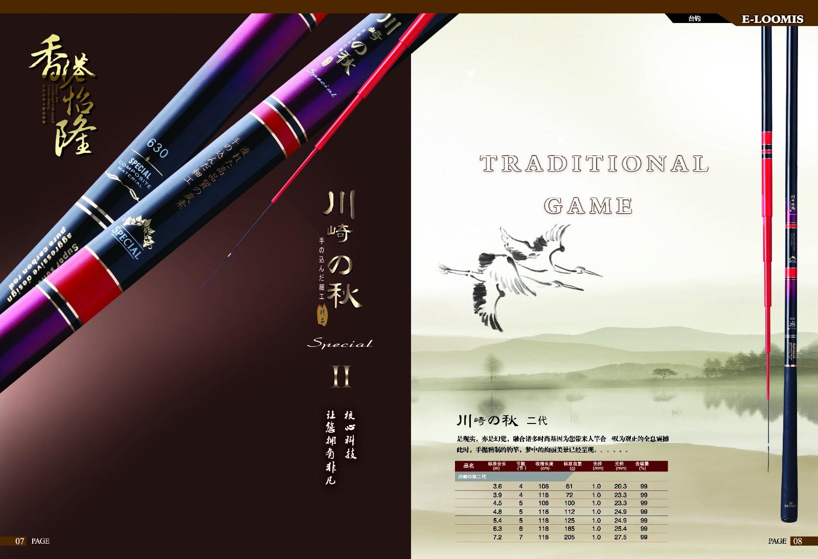 11-12川崎之秋二代.jpg