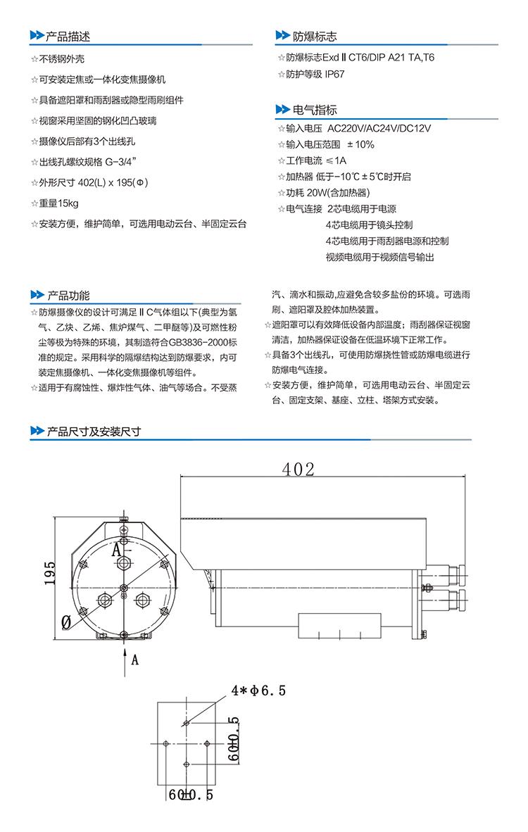 18.AJS-C全天候防爆摄像仪.jpg