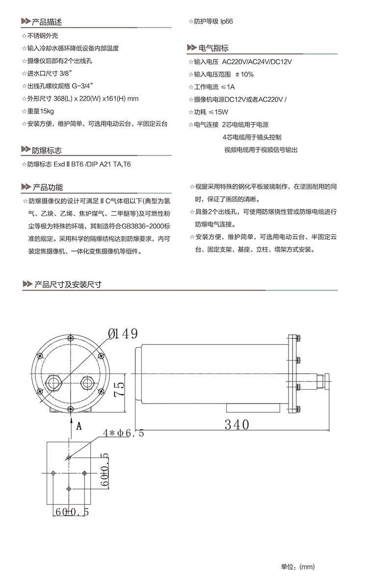 19.AJS-GW防爆水冷耐高温摄像仪.jpg