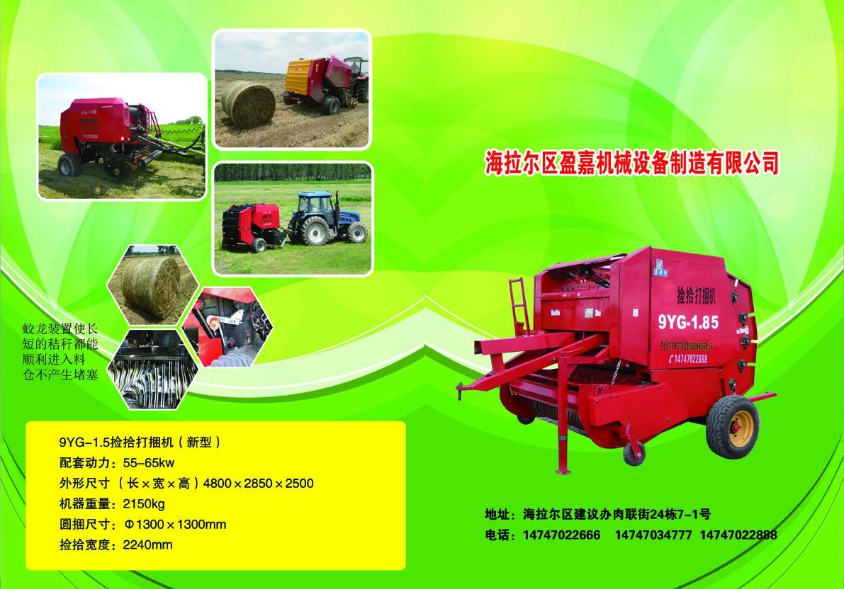 呼倫貝爾市海拉爾區盈嘉機械設備制造有限公司