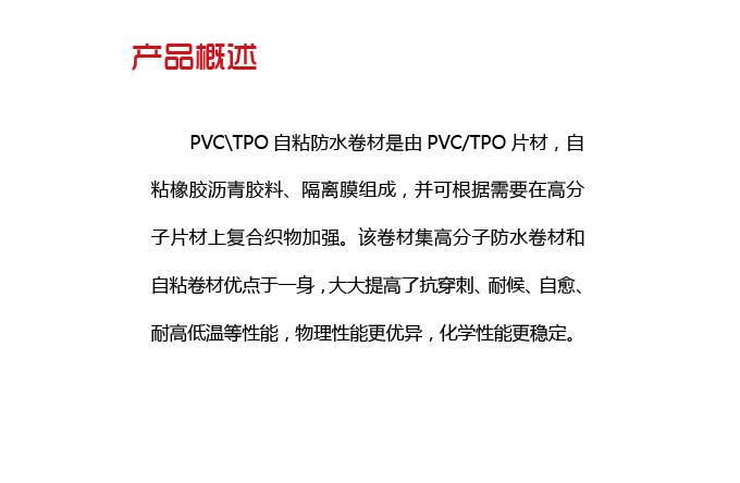 PVC(TPO)自粘防水卷材-介紹.jpg