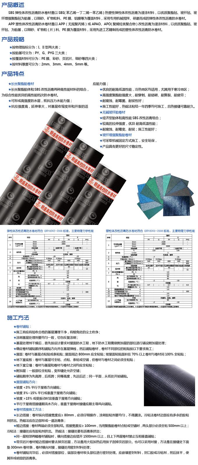 弹性体(塑性体)概性沥青防水卷材-介绍.jpg