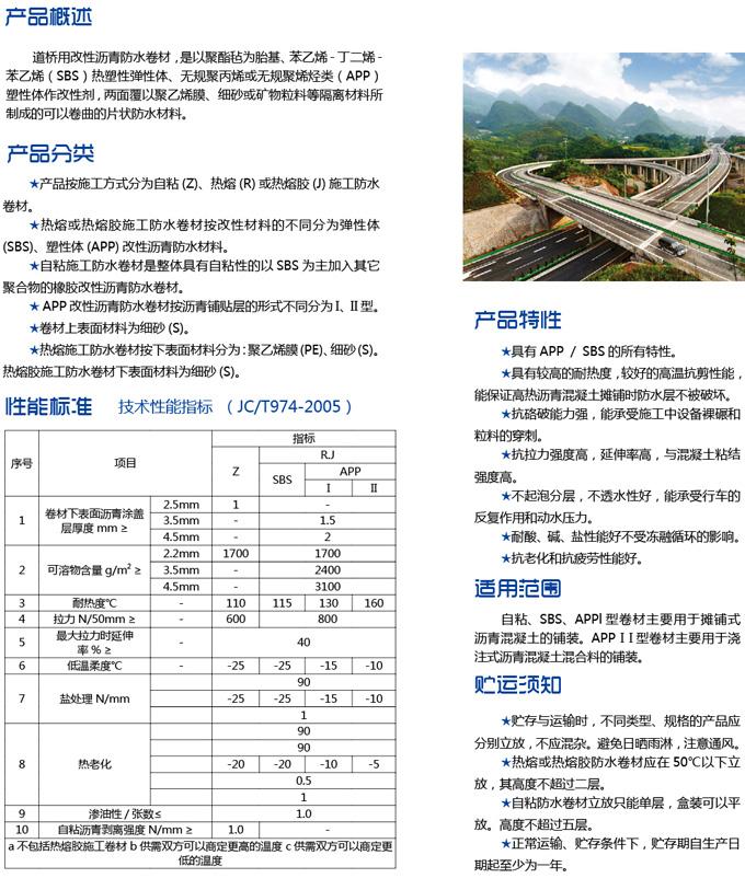 道橋用改性瀝青防水卷材-介紹.jpg