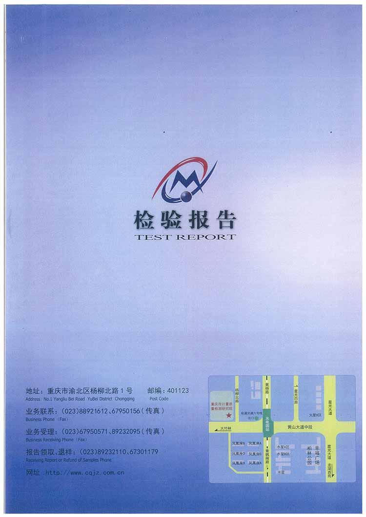 硅Pu塑胶球场质检报告7.jpg