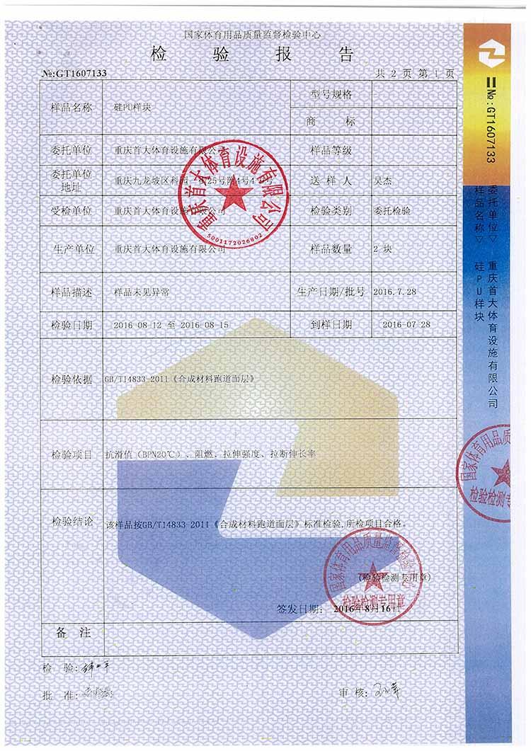 硅PU物理性能质检报告3.jpg