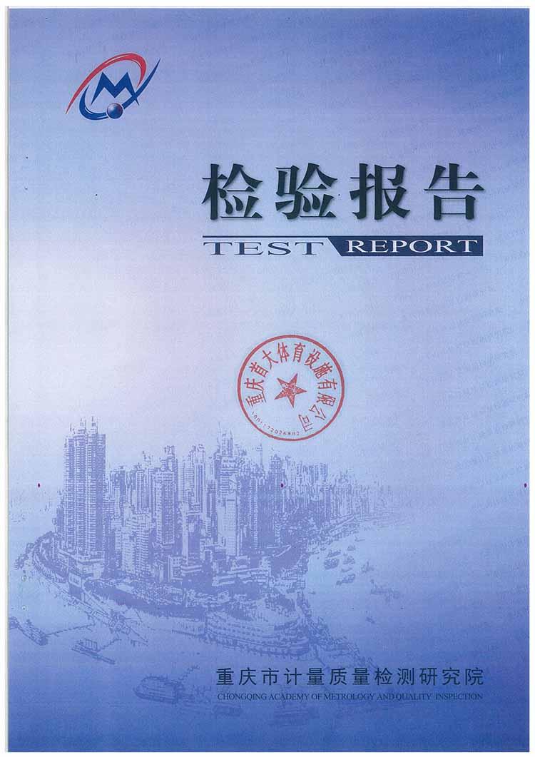 聚氨酯(PU)粘接剂质检报告1.jpg