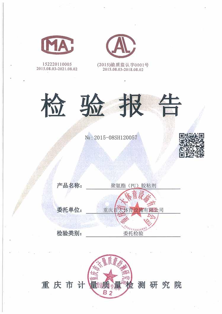 聚氨酯(PU)粘接剂质检报告3.jpg