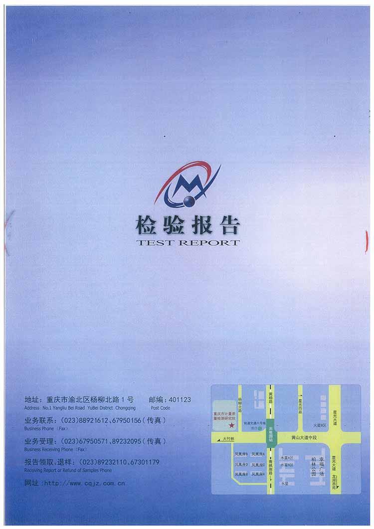 聚氨酯(PU)粘接剂质检报告7.jpg