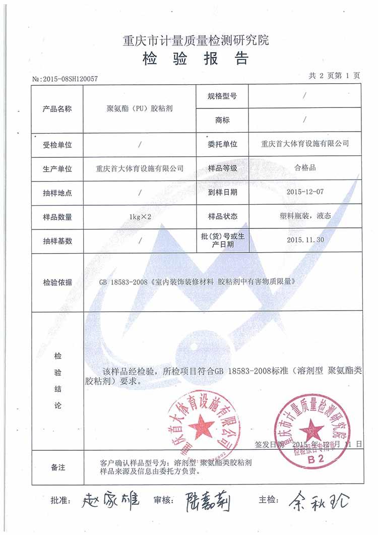 聚氨酯(PU)粘接剂质检报告5.jpg